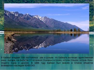 В Байкал впадает 336 постоянных рек и ручьев. Из Байкала вытекает единственна...