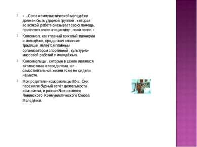 «…Союз коммунистической молодёжи должен быть ударной группой , которая во вся...