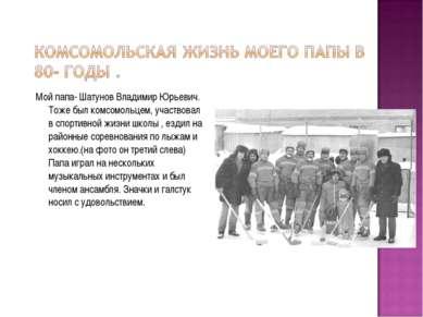 Мой папа- Шатунов Владимир Юрьевич. Тоже был комсомольцем, участвовал в спорт...