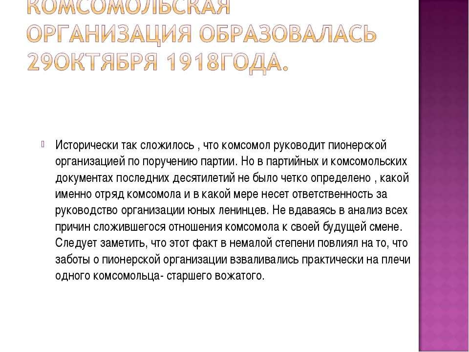 Исторически так сложилось , что комсомол руководит пионерской организацией по...