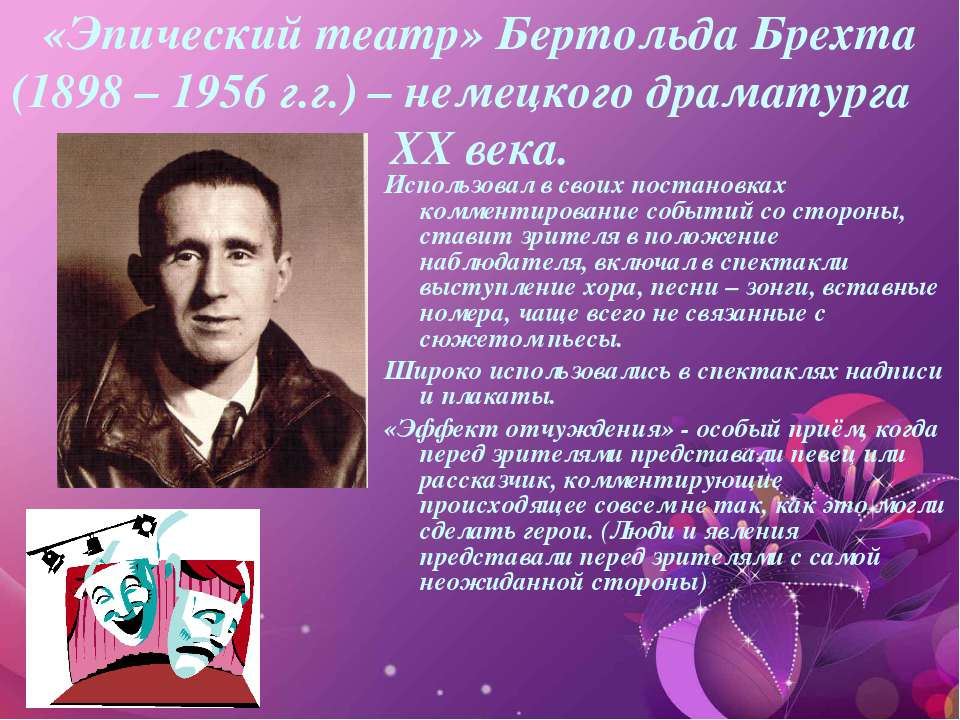 «Эпический театр» Бертольда Брехта (1898 – 1956 г.г.) – немецкого драматурга ...