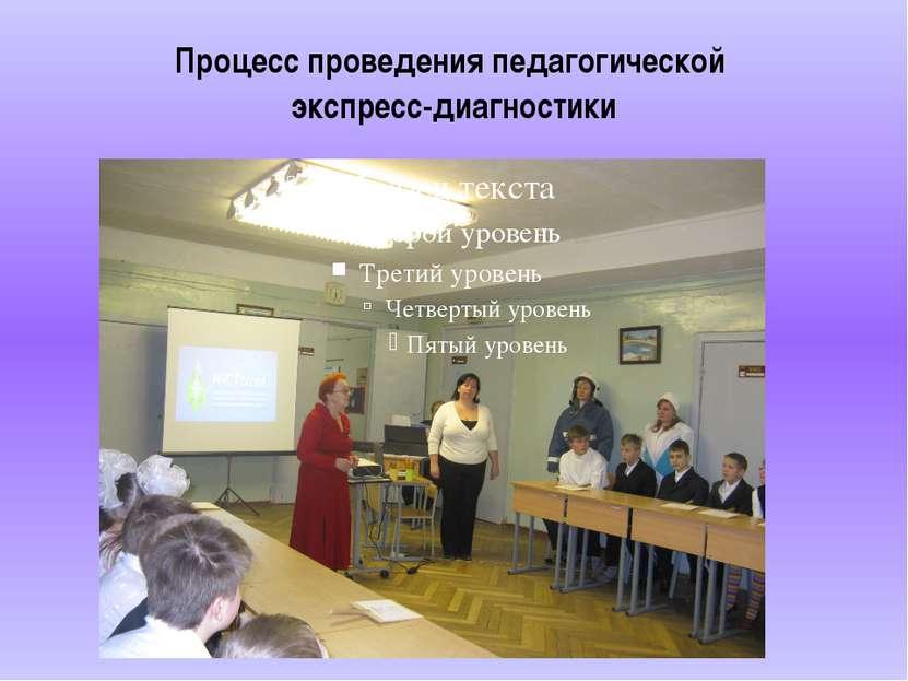 Процесс проведения педагогической экспресс-диагностики