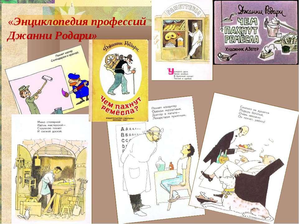 «Энциклопедия профессий Джанни Родари»