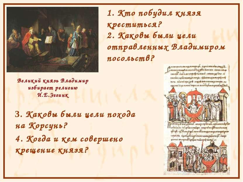 3. Каковы были цели похода на Корсунь? 4. Когда и кем совершено крещение княз...
