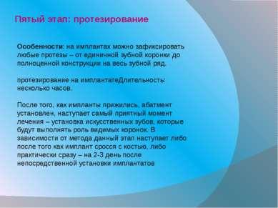 Пятый этап: протезирование Особенности: на имплантах можно зафиксировать любы...