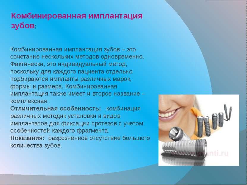 Комбинированная имплантация зубов; Комбинированная имплантация зубов – это со...