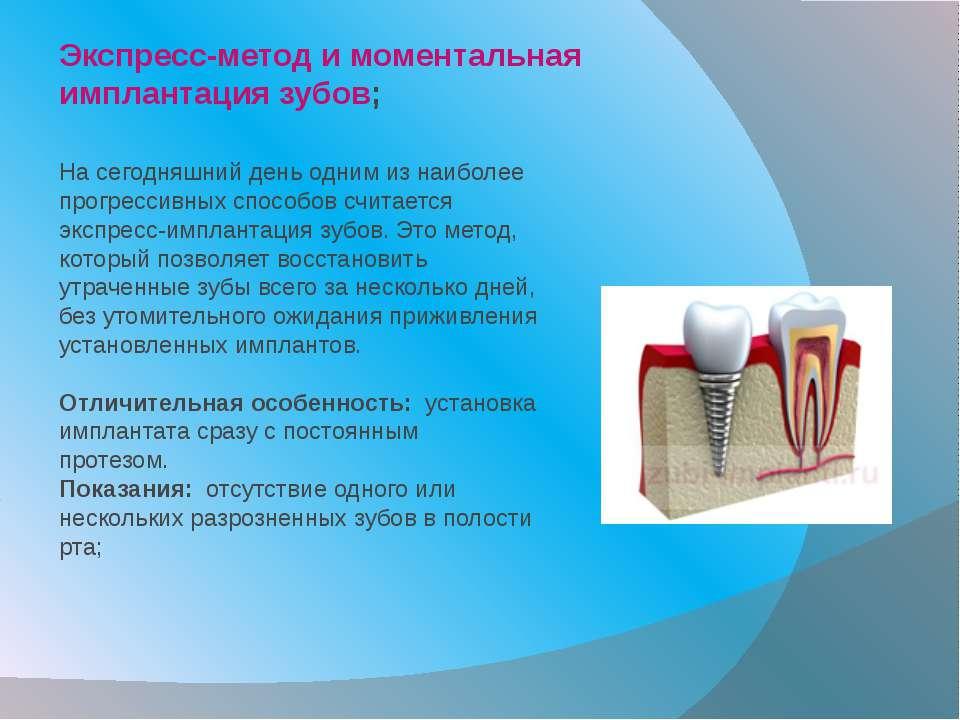 Экспресс-метод и моментальная имплантация зубов; На сегодняшний день одним из...