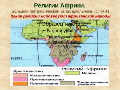 Религии Африки. Большой географический атлас школьника. Стр.41 Какие религии ...