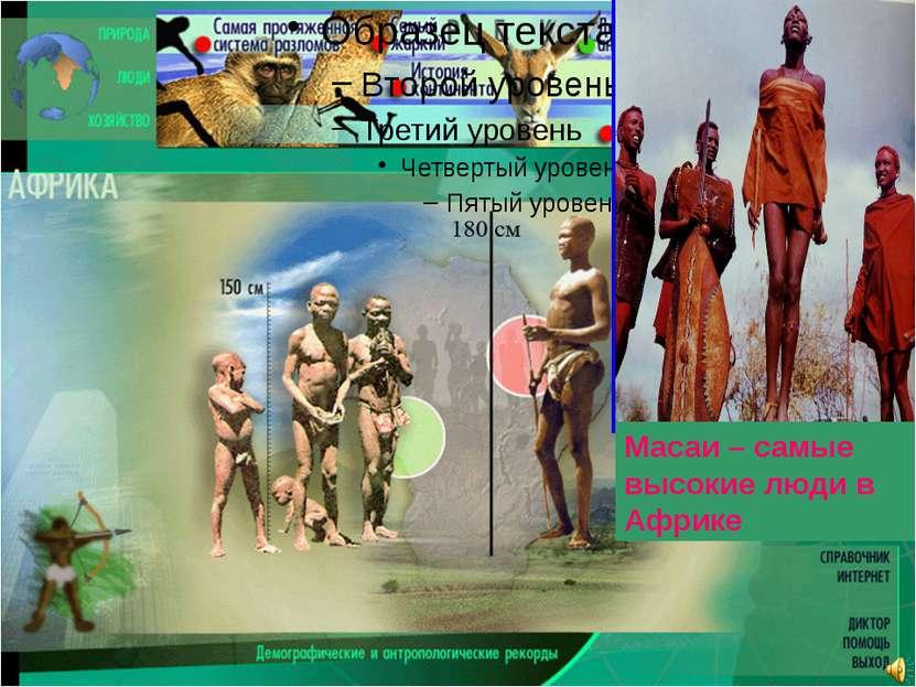 Масаи – самые высокие люди в Африке