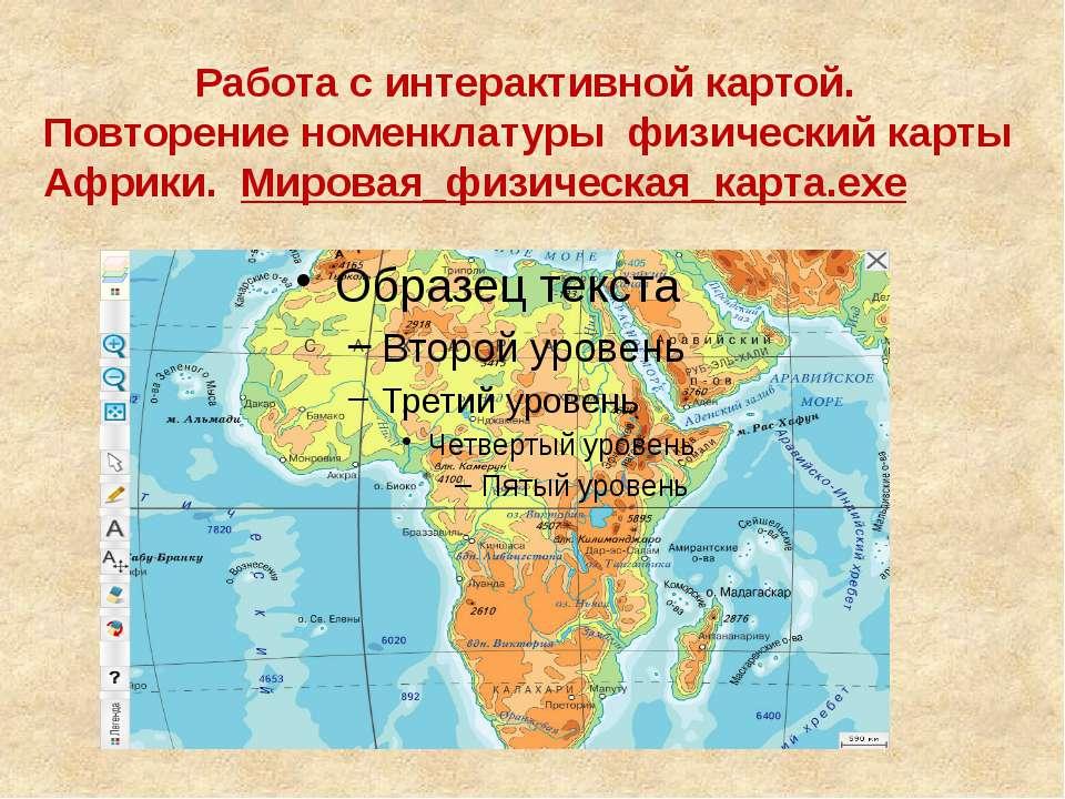 Работа с интерактивной картой. Повторение номенклатуры физический карты Африк...