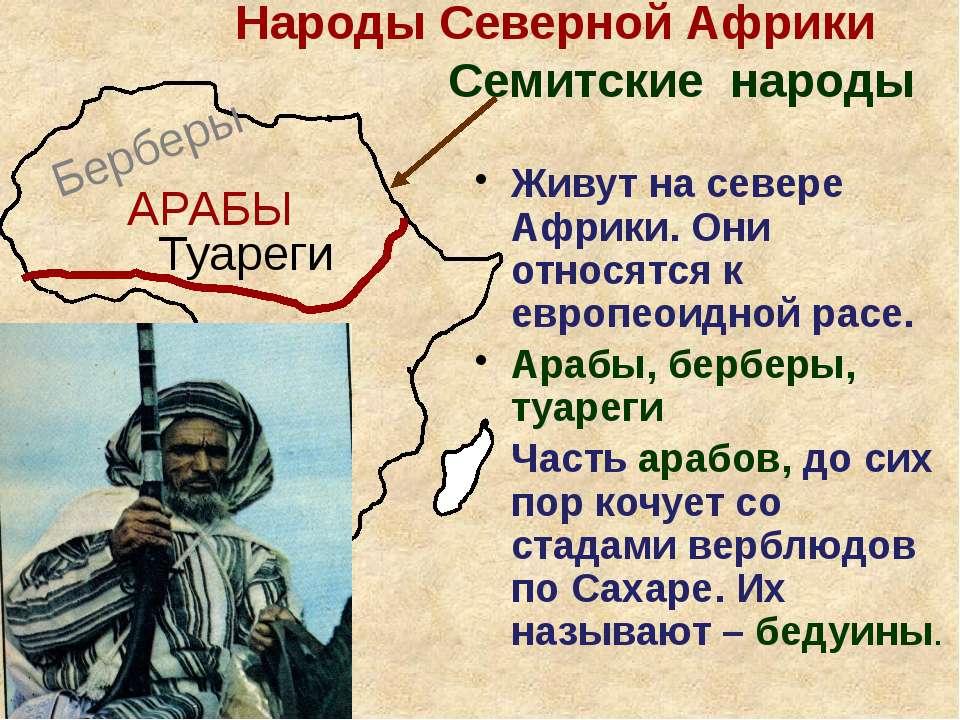 Народы Северной Африки Семитские народы Живут на севере Африки. Они относятся...