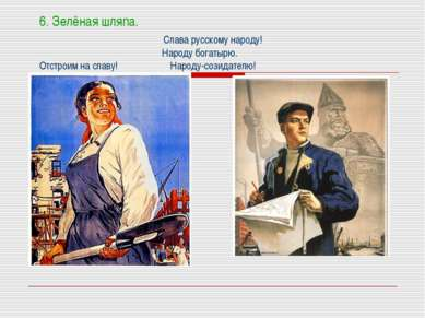 6. Зелёная шляпа. Слава русскому народу! Народу богатырю. Отстроим на славу! ...