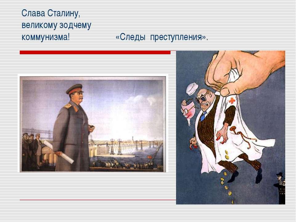 Слава Сталину, великому зодчему коммунизма! «Следы преступления».