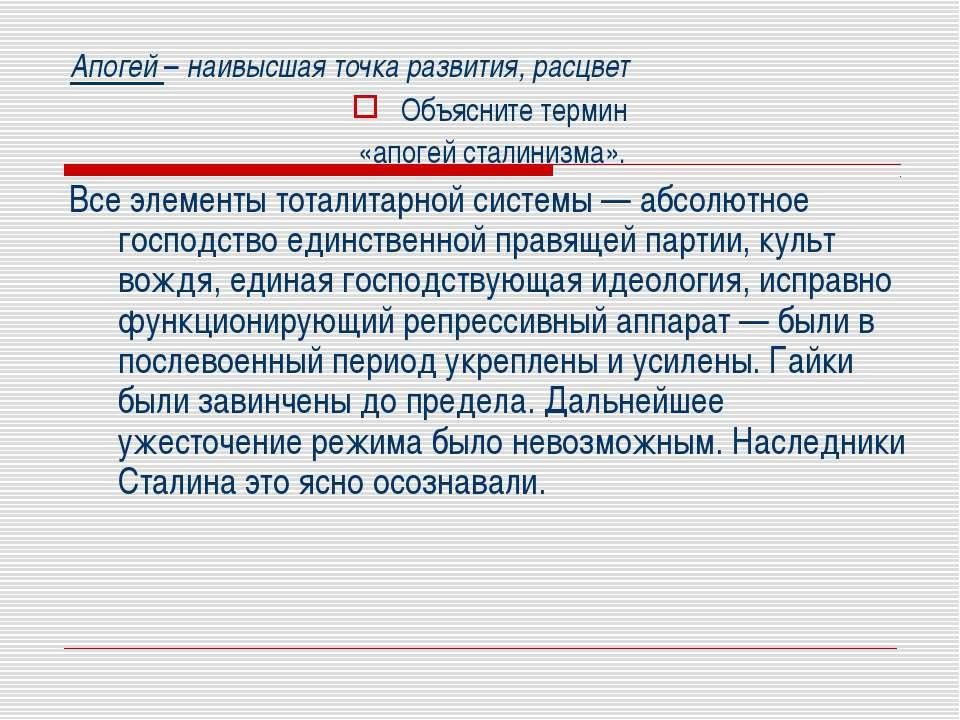 Апогей – наивысшая точка развития, расцвет Объясните термин «апогей сталинизм...