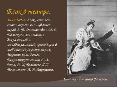 Зима 1897г. Блок мечтает стать актером, он увлечен игрой В. П. Далматова и М....