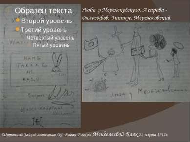 Шуточный Зайцев аттестат №1. Выдан Блоком Менделеевой-Блок 22 марта 1912г. Лю...