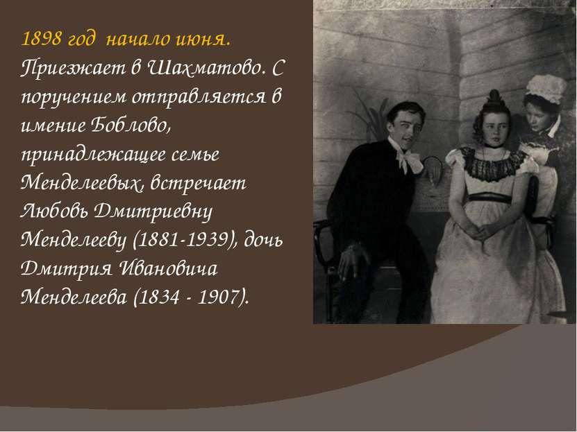 1898 год начало июня. Приезжает в Шахматово. С поручением отправляется в имен...