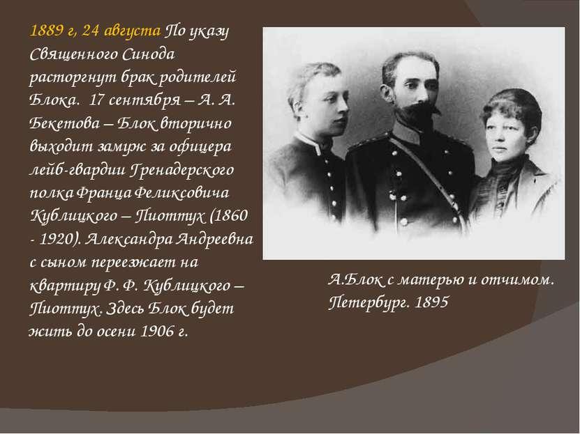 1889 г, 24 августа По указу Священного Синода расторгнут брак родителей Блока...