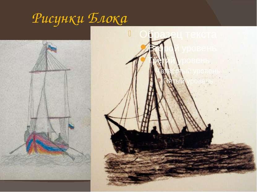 Рисунки Блока