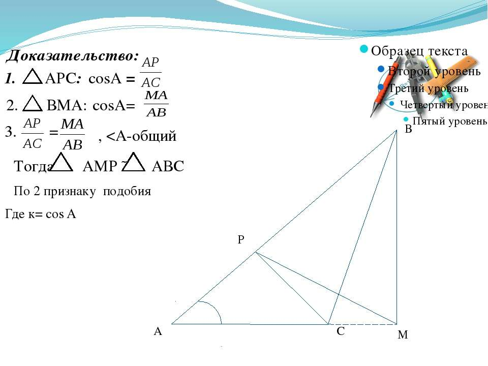 Доказательство: 1. АРС: cosA = 2. ВМА: cosA= 3. = ,