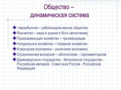 Общество – динамическая система первобытное – рабовладельческое общество Языч...