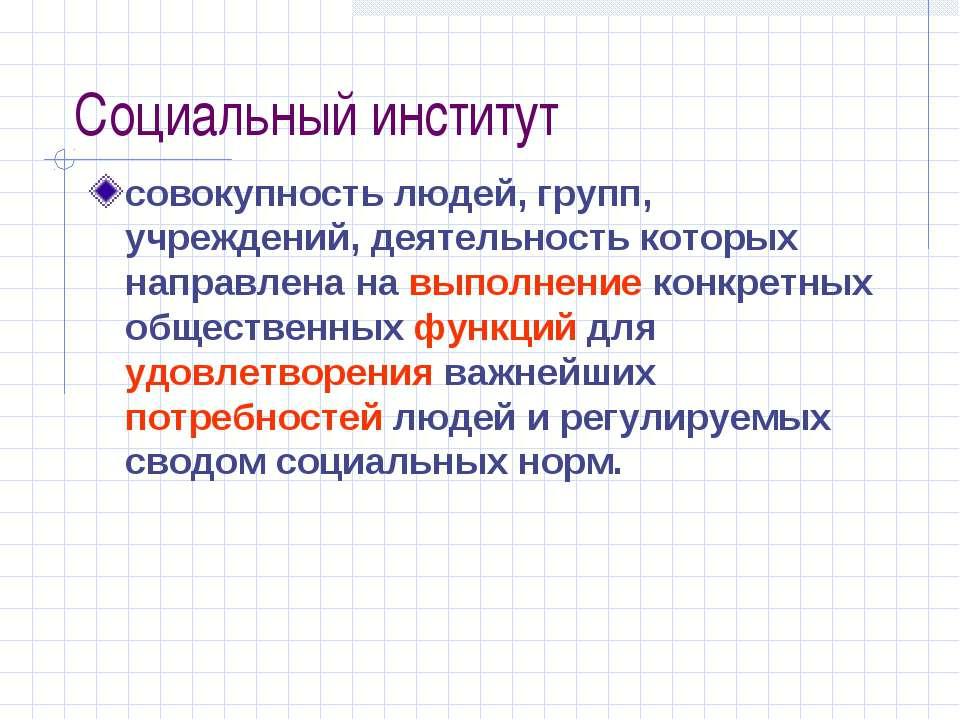 Социальный институт совокупность людей, групп, учреждений, деятельность котор...