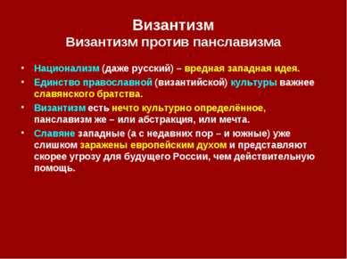 Византизм Византизм против панславизма Национализм (даже русский) – вредная з...