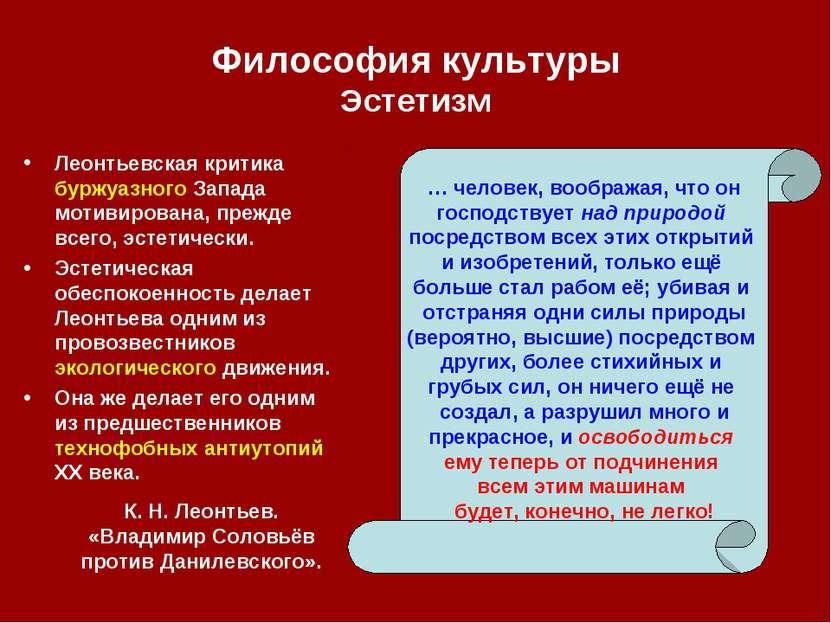 Философия культуры Эстетизм Леонтьевская критика буржуазного Запада мотивиров...