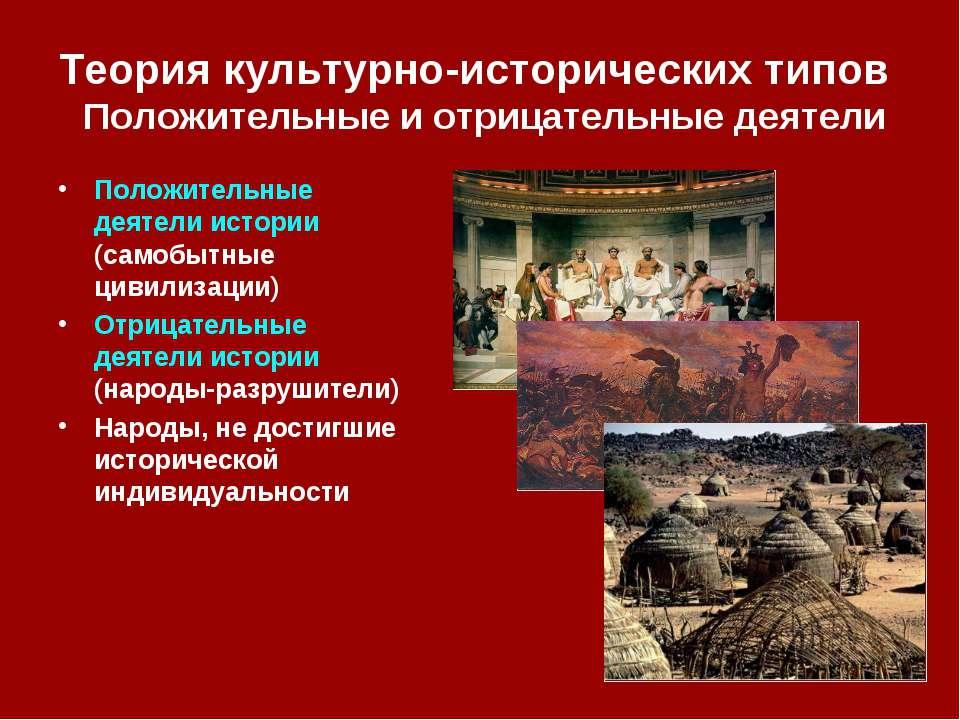 Теория культурно-исторических типов Положительные и отрицательные деятели Пол...