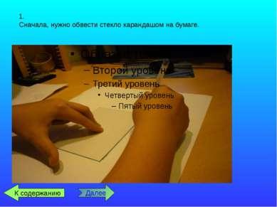 2. Потом необходимо будет нарисовать рисунок, не выходя за границу. Далее К с...