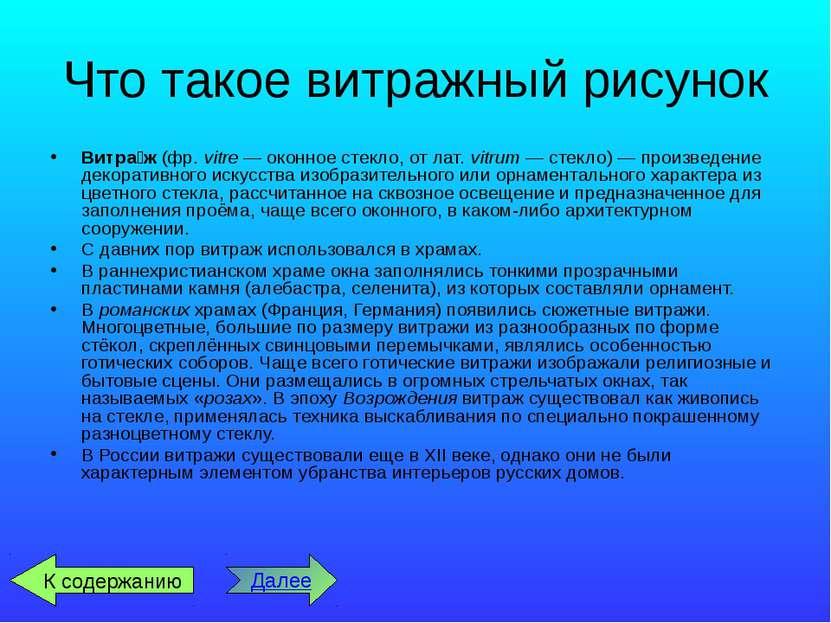 Использованные источники http://ru.wikipedia.org/wiki/%D0%92%D0%B8%D1%82%D1%8...