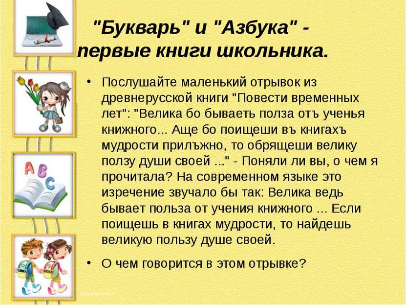 """""""Букварь"""" и """"Азбука"""" - первые книги школьника. Послушайте маленький отрывок и..."""