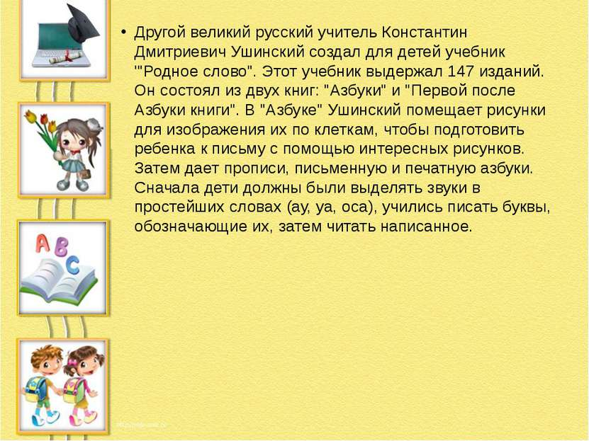 Другой великий русский учитель Константин Дмитриевич Ушинский создал для дете...