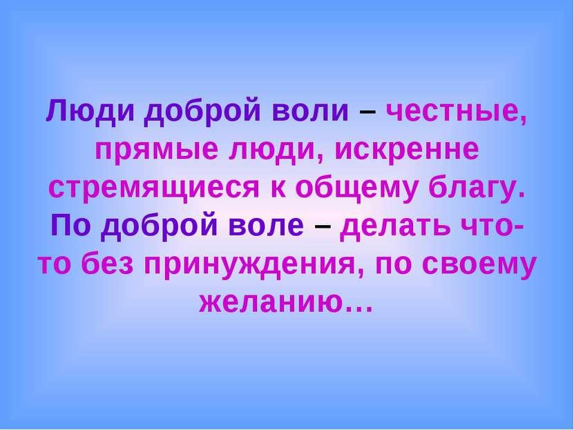 Люди доброй воли – честные, прямые люди, искренне стремящиеся к общему благу....