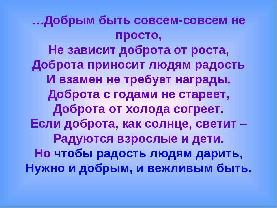 …Добрым быть совсем-совсем не просто, Не зависит доброта от роста, Доброта пр...