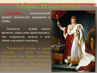 Образ Наполеона Наполеон - командующий армией грабителей, мародеров и убийц. ...