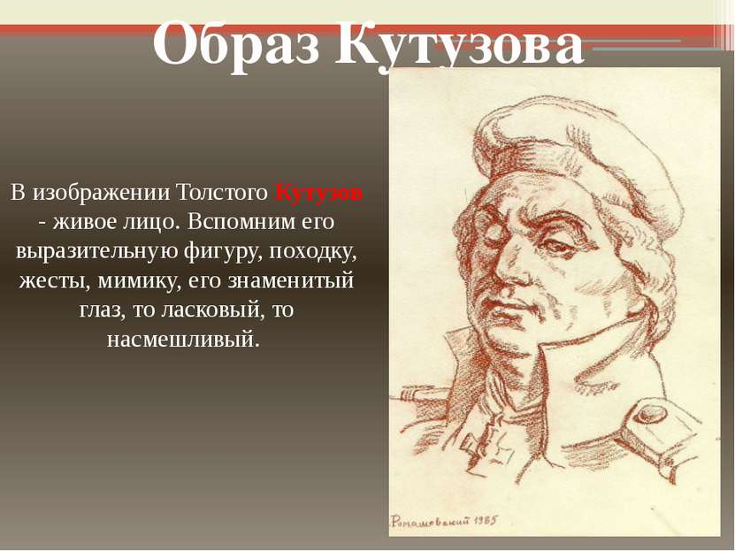 В изображении Толстого Кутузов - живое лицо. Вспомним его выразительную фигур...