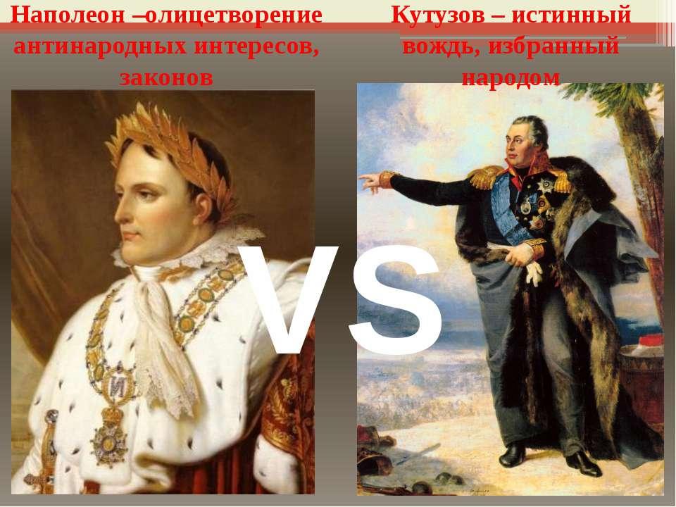 Кутузов – истинный вождь, избранный народом Наполеон –олицетворение антинарод...