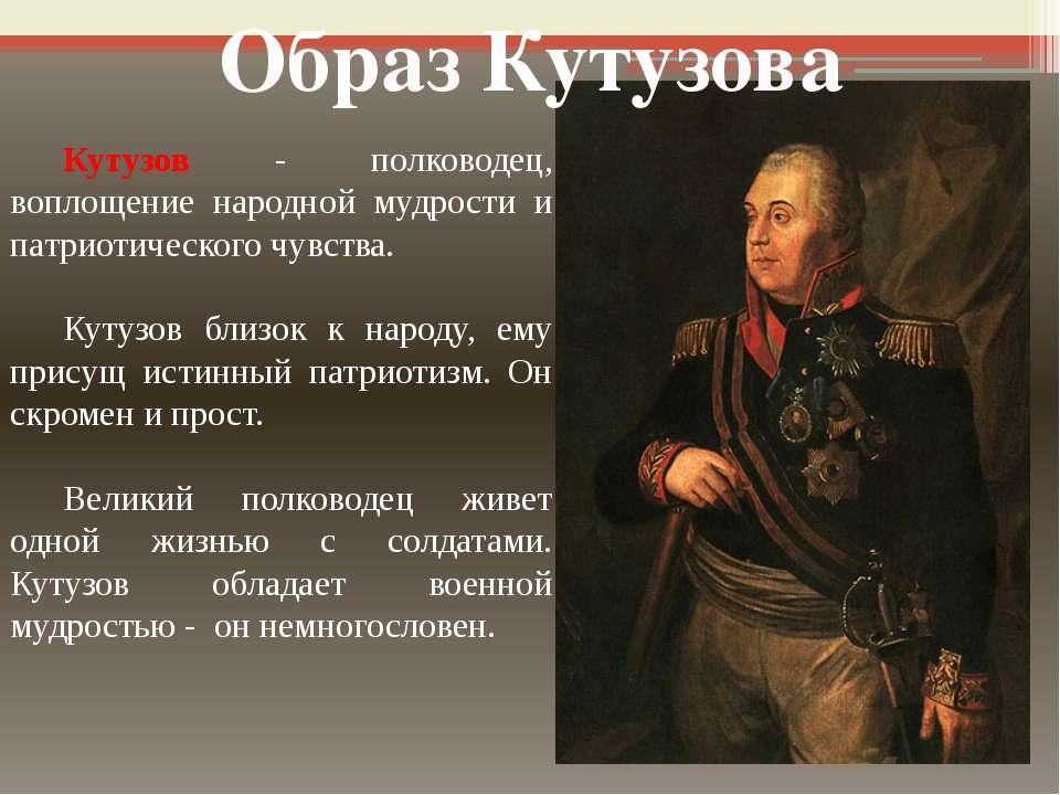 Образ Кутузова Кутузов - полководец, воплощение народной мудрости и патриотич...