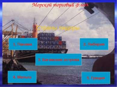 Морской торговый флот Страны лидеры 1. Панама 5. Греция 4. Мальта 3. Багамски...