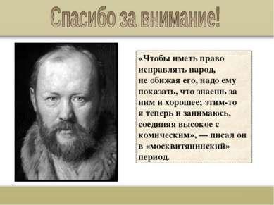 «Чтобы иметь право исправлять народ, не обижая его, надо ему показать, что зн...