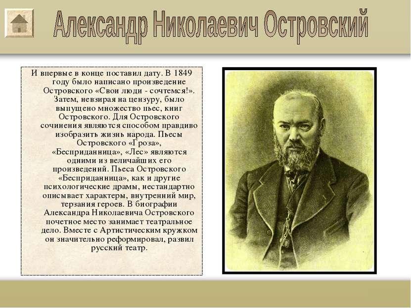 И впервые в конце поставил дату. В 1849 году было написано произведение Остро...