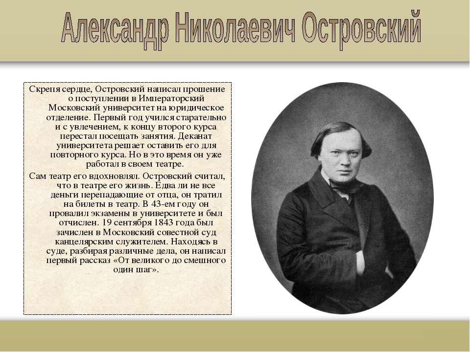 Скрепя сердце, Островский написал прошение о поступлении в Императорский Моск...