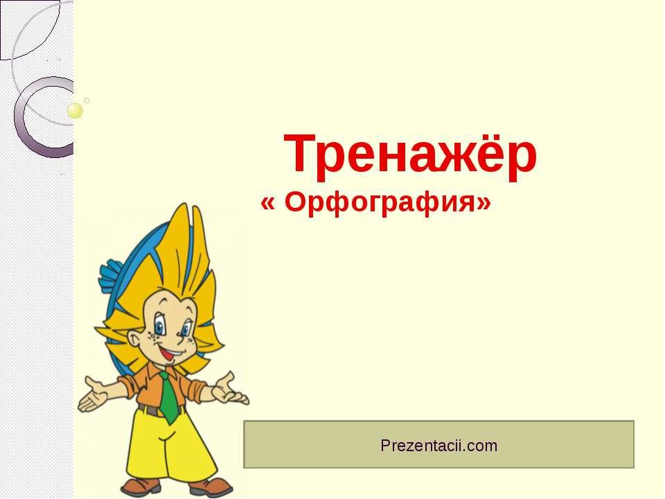 Тренажёр « Орфография»