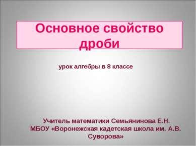 урок алгебры в 8 классе Учитель математики Семьянинова Е.Н. МБОУ «Воронежская...