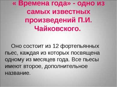 « Времена года» - одно из самых известных произведений П.И. Чайковского. Оно ...