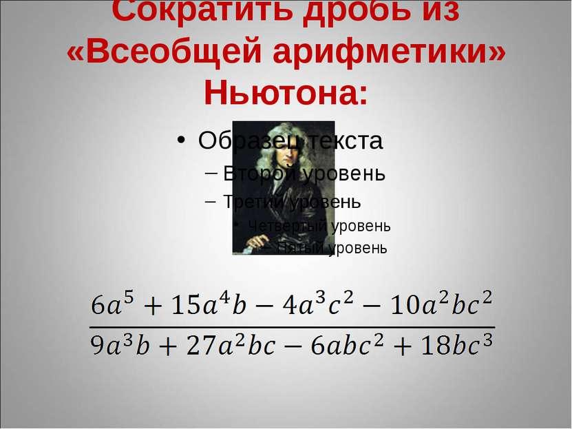 Сократить дробь из «Всеобщей арифметики» Ньютона: