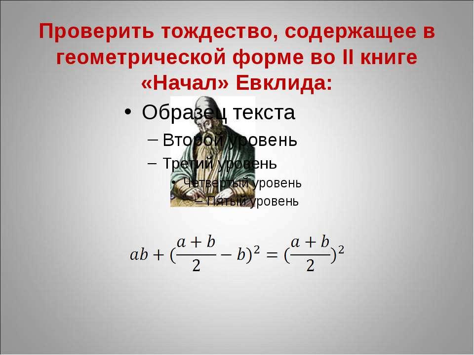 Проверить тождество, содержащее в геометрической форме во II книге «Начал» Ев...