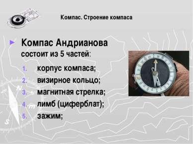 Компас. Строение компаса Компас Андрианова состоит из 5 частей: корпус компас...