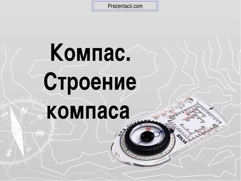 Компас. Строение компаса Prezentacii.com
